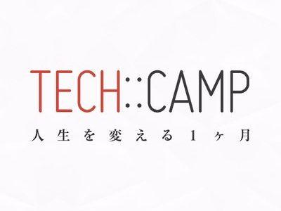 Tech Campに参加してみて、自分なりの感想およびオススメの勉強方法
