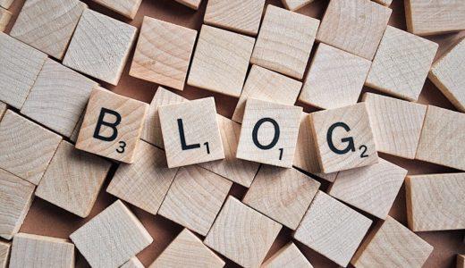 今後のブログの方針について
